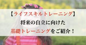 【ライフスキルトレーニング(LST)】将来に向けた基礎トレーニング!