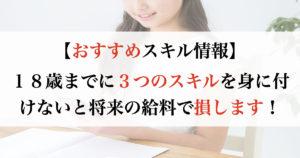 【おすすめ】18歳までに3つのスキルを身に付けないと将来の給料が減る
